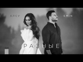EMIN, Алсу - Разные (Премьера клипа) 6+