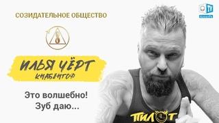 Илья Чёрт Кнабенгоф (группа Пилот) о Созидательном обществе