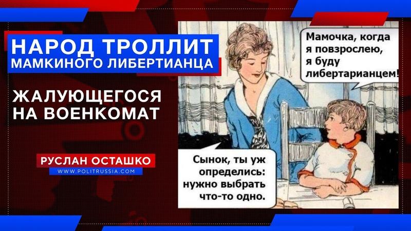 Народ троллит мамкиного либертианца жалующегося на военкомат Руслан Осташко