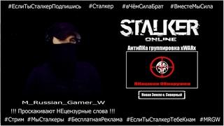 StalkerOnline - PvP Новая Земля о. Северный #SalkerOnline #StayOut