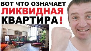 Квартира, которая проходит Золотое Правило 2%!  Правильное инвестирование в недвижимость 18+