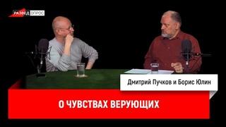Борис Юлин о чувствах верующих
