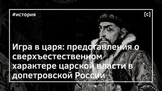 [сигнум] Д. Ляпин. Представления о сверхъестественном характере царской власти в допетровской России
