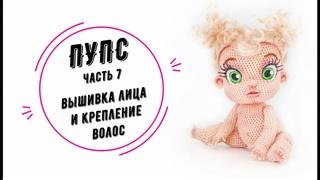 ПУПС часть 7: вышивка лица и крепление волос (Baby doll part 7: face and hair)