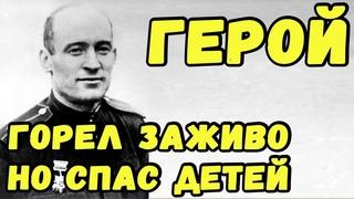 Мамкин Александр Петрович. Горел заживо, но спас детей. Летчик - Герой СССР и ВОВ