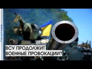 «Провокации на линии фронта со стороны Украины еще будут», - Дубовой.