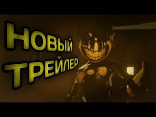 НОВЫЙ ТРЕЙЛЕР BATDR НА ЭТОЙ НЕДЕЛЕ?! — НОВОСТИ ПО Bendy and the dark revival!