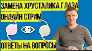 Замена хрусталика глаза: ответы на ваши вопросы