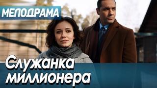 Обалденный фильм покорил сердца - СЛУЖАНКА МИЛЛИОНЕРА / Русские мелодрамы новинки 2021