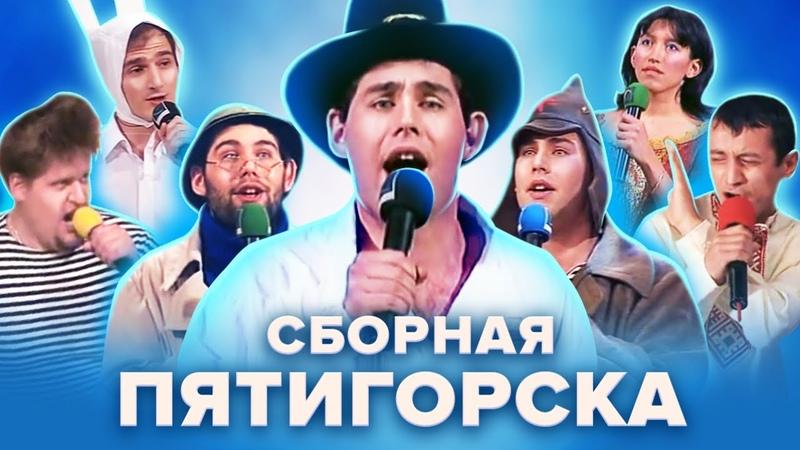 Запоминающиеся номера Сборной Пятигорска с участием Семёна Слепакова