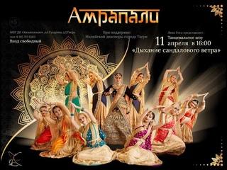 Show ballet by Leena Goel AMRAPALI-Raj Kapoor