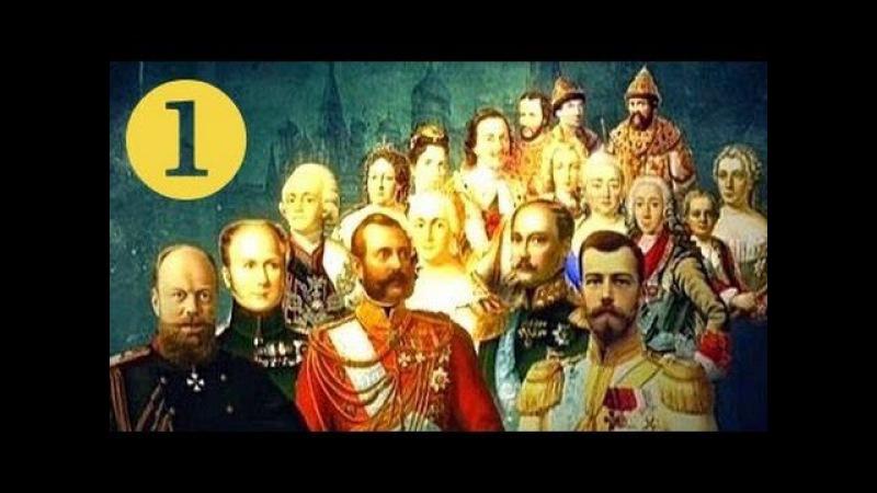Романовы Царское дело 1 серия Под сенью кремлевских орлов 09 01 2014