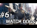 WATCH DOGS 6 - ВСПОМИНАТЬ ПРОШЛОЕ , ТЯЖЕЛО Монт PS3