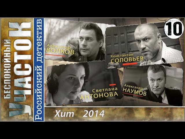 Беспокойный Участок 10 серия Детектив мелодрама HD