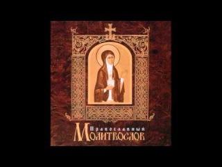 ☨ ПРАВОСЛАВНЫЙ МОЛИТВОСЛОВ  (Елисаветинский монастырь г, Минск)