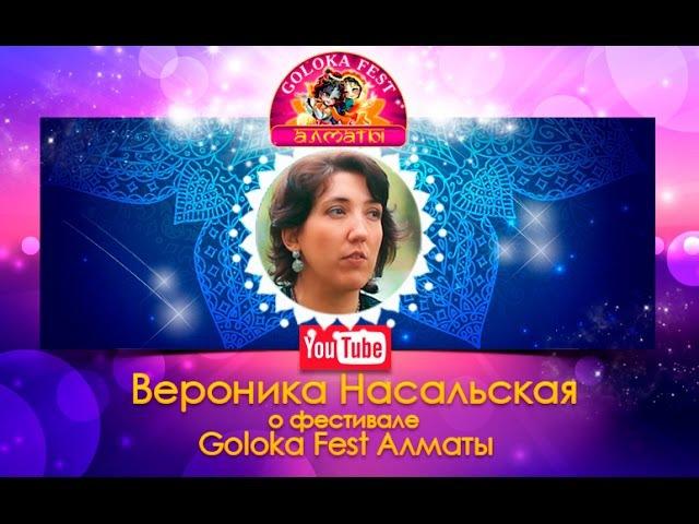 Вероника Насальская о фестивале Goloka Fest Almaty 2016