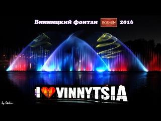 Винницкий фонтан Roshen 2016. Новая программа. Лазерное шоу. Full HD 1080p Gopro Часть 01