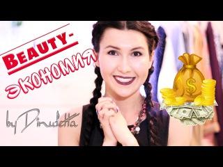 Beauty-Экономия!   Советы   Dinuletta