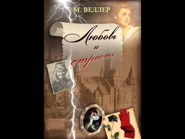 Михаил Веллер Любовь и страсть звёздные шедевры читает автор