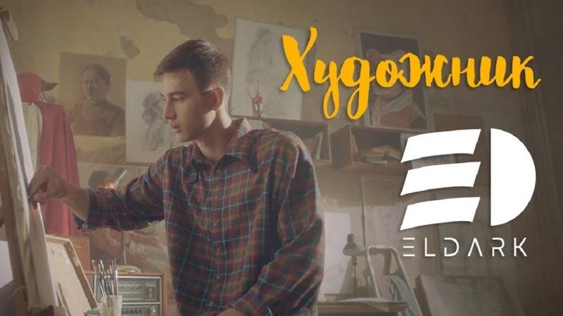Премьера клипа ЭльДарк ElDark Художник 12 06 2018