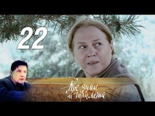 Две зимы и три лета. 22 серия. Драма, экранизация (2013) @ Русские сериалы