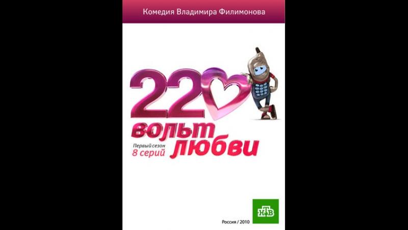 220 вольт любви 1 сезон 4 серия 2010 года