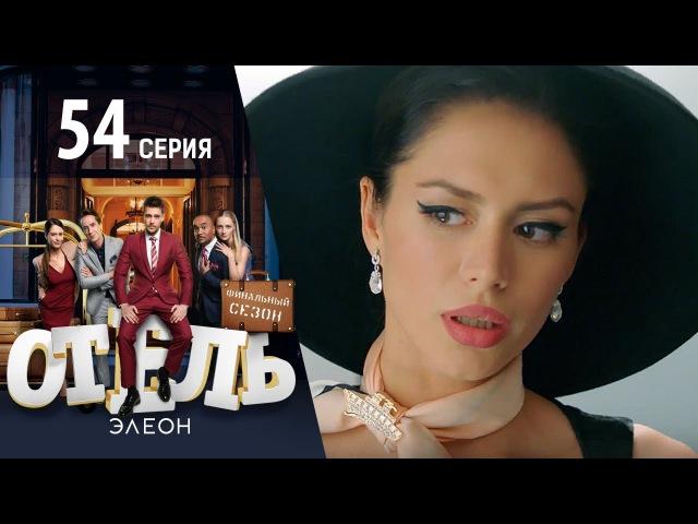 Отель Элеон 3 сезон 12 серия