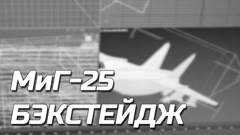 Бэкстейдж МиГ 25 как я работал над своим лучшим обзором на сегодняшний момент