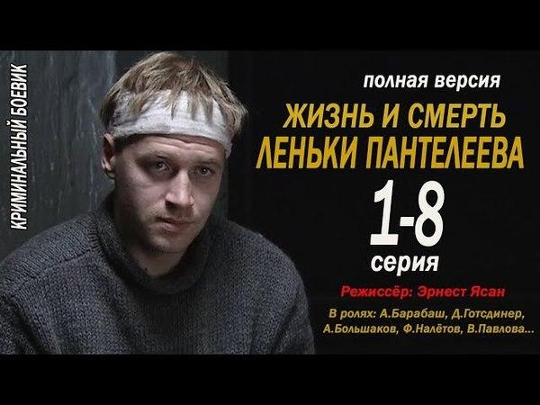 Жизнь и смерть Леньки Пантелеева 1 2 3 4 5 6 7 8 серия Боевик Криминал Приключения