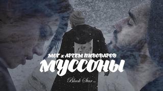 Мот feat. Артем Пивоваров - Муссоны (премьера клипа, 2016)