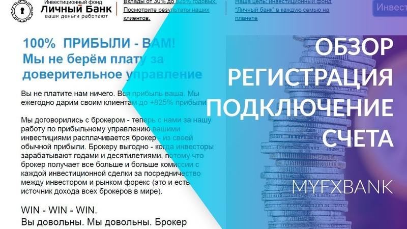 MYFXBANK ОБЗОР РЕГИСТРАЦИЯ ПОДКЛЮЧЕНИЕ КАБИНЕТА АЛЬПАРИ