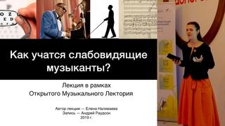 Как учатся слабовидящие музыканты? Елена Наливаева
