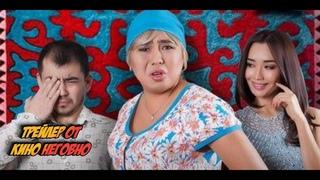 Русский трейлер - Келинка Сабина 2