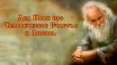 Дед Иван про Человеческое Счастье и Любовь на Деревне