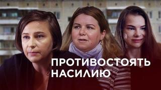 Домашнее бессилие: опыт сопротивления   Репортаж МБХ медиа   18+