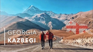 Грузинские каникулы