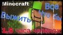 Minecraft Остатся в живих VS 3 убийц нарезка видео Dream