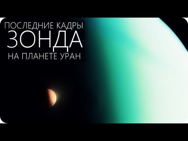 ЧТО УВИДЕЛ ПОСЛЕДНИЙ ЗОНД НА УРАНЕ Планета Уран и его спутники