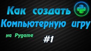 Программирование игр Pygame #1: Python файл, игровой цикл, дисплей