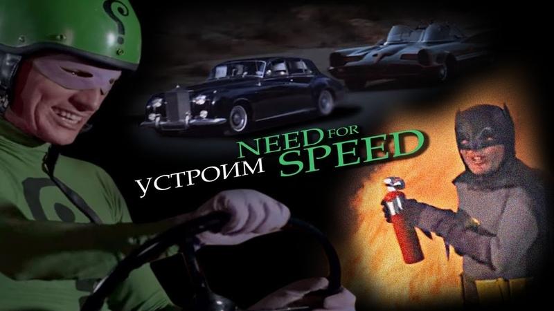 БЭТМЕН и ШКУРА 3 УСТРОИМ NEED FOR SPEED BATMAN 1966 18 это вам не Нолан