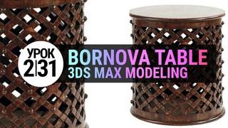 Урок 3d max  | Моделирование Вornova coffee table в 3ds max 2020