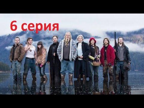 Аляска семья из леса 8 сезон 6 серия 2020