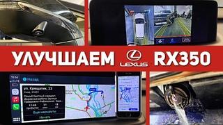 Как улучшить новый Lexus RX 350 2020? Круговой обзор 360° + Android + CarPlay по воздуху