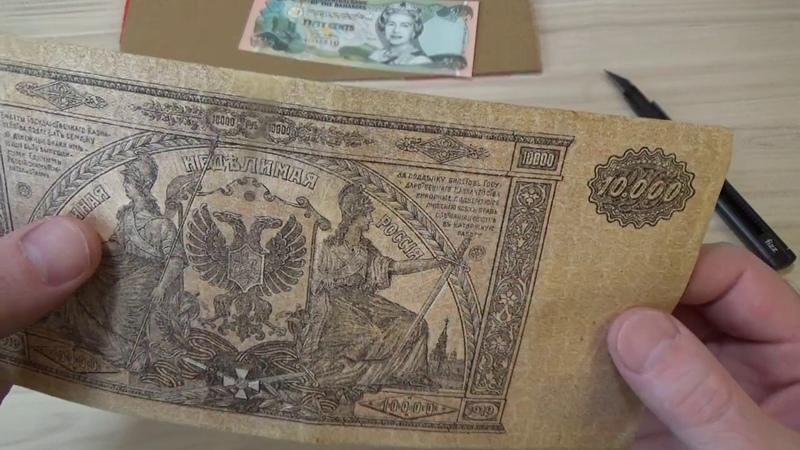 10000 рублей 1919 год ГК ВСЮР с интернет аукциона МЕШОК Nepster 1
