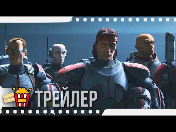 ЗВЁЗДНЫЕ ВОЙНЫ БРАКОВАННАЯ ПАРТИЯ Русский трейлер 2 2021 Ди Брэдли Бейкер Минг На