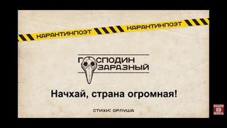 Господин Заразный - Начхай, Огромная Страна!
