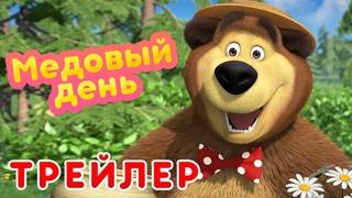 Маша и Медведь - 🐝 Медовый день 🍯 (Трейлер) Новая серия 10 декабря! 💥