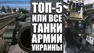 ТОП-5 ИЛИ ВСЕ ТАНКИ АРМИИ УКРАИНЫ   ТОП ВПК