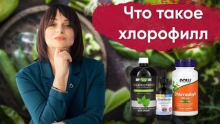 Хлорофилл и его польза. Как применять и где купить хлорофилл.