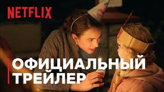 УБОРЩИЦА. ИСТОРИЯ МАТЕРИ-ОДИНОЧКИ | Официальный трейлер | Netflix